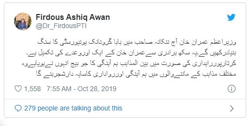 firdous ashiq awan tweet