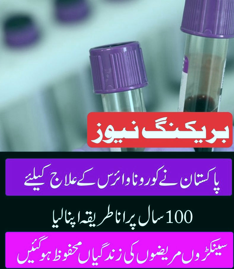 Pakistan adopts 100-year-old method for treating corona virus, lives of hundreds of patients saved