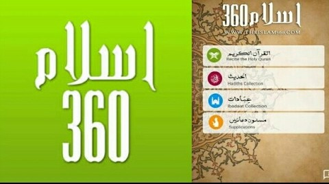 Islam 360 mobile application